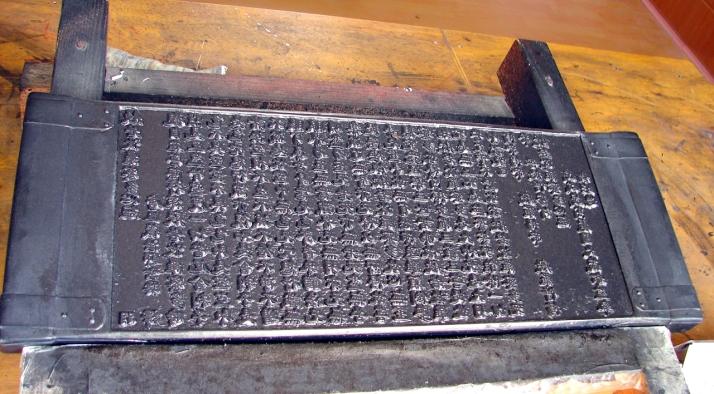 Tripitaka woodblock Buddhist writings housed at Hae In Sa (temple)
