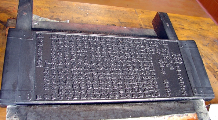 Tripitaka woodblock Buddhist writings housed at Hae In Sa (temple)
