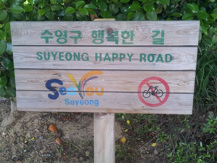 Suyong bike path (13)